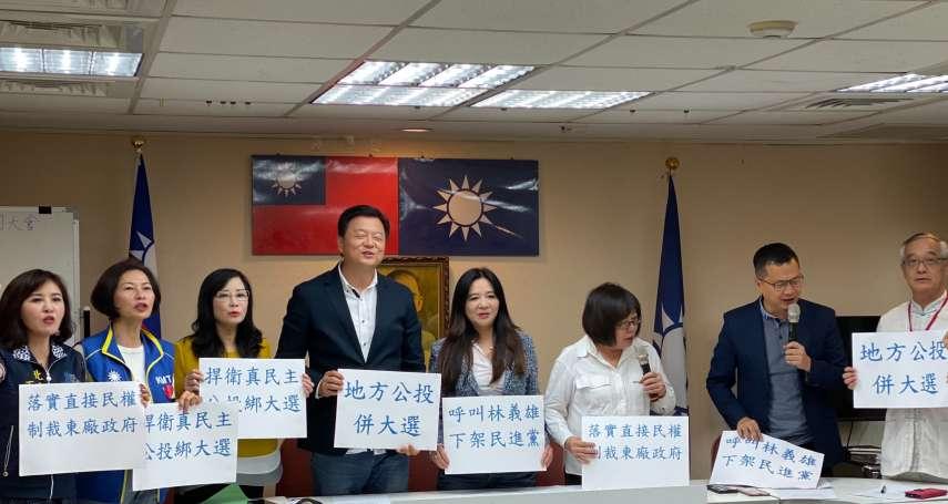 批蔡英文送終公投!藍營喊「公投併大選,中央不做台北來做」,將提北市自治條例修正案