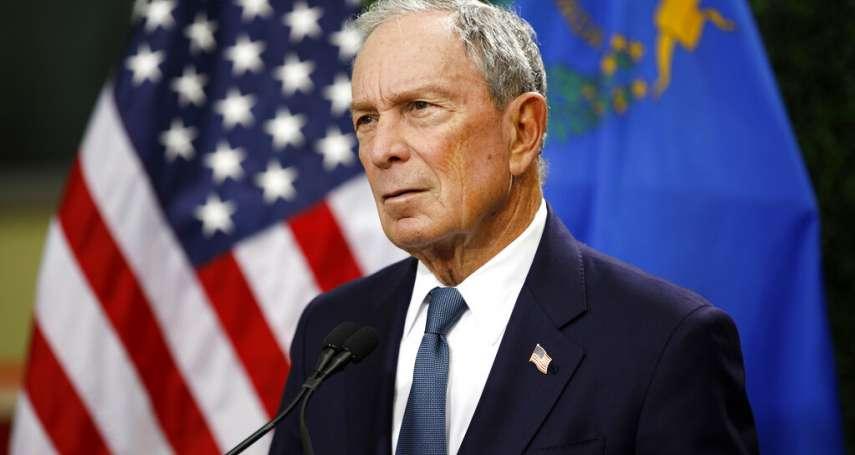 美國2020總統大選》擔心檯面上沒一個能打,更擔心左派的華倫勝出!前紐約市長、億萬富翁彭博籌備參選