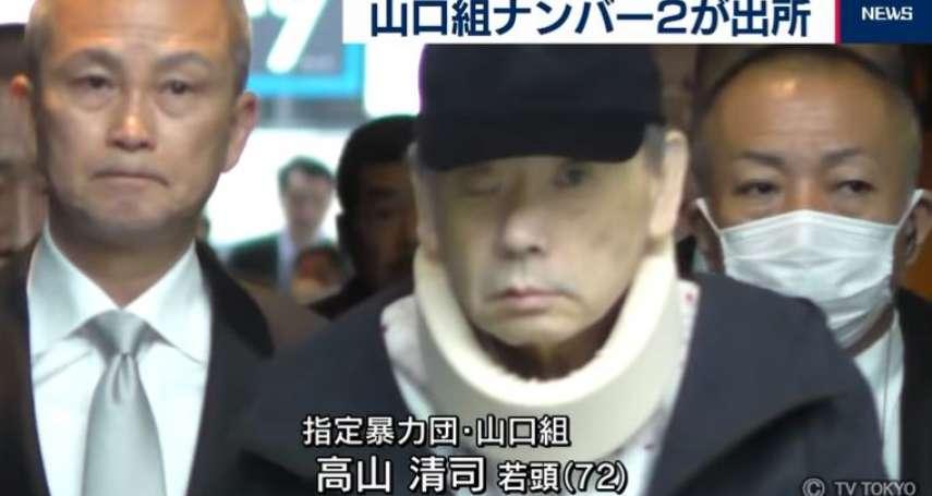 壓制新舊山口組火拼!日本警方佈下「山口組包圍網」,看到5名組員聚集就要抓