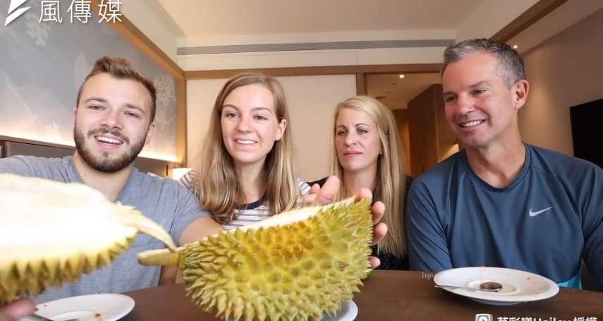 外國人第一次吃榴槤反應超展開!老外從未體驗過的新奇口感,嘗鮮台灣多種水果直呼美味【影音】