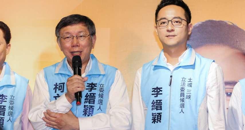 蔡壁如列民眾黨不分區 柯文哲:進立院還是要有組織