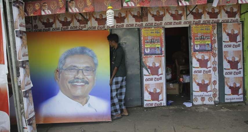 斯里蘭卡總統大選周末登場:「印度洋珍珠」政治家族互鬥,親中候選人民調領先