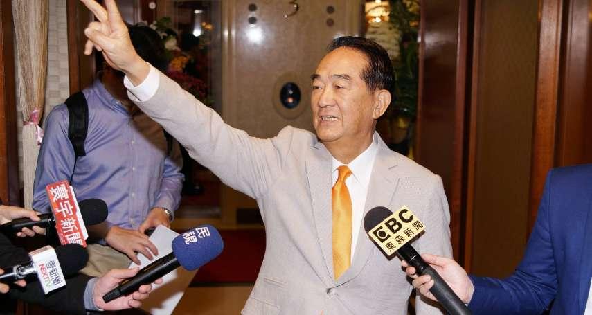 雙瑜之戰》國民黨批宋楚瑜參選「暗助蔡英文」 親民黨:可能是他們對韓國瑜信心不足