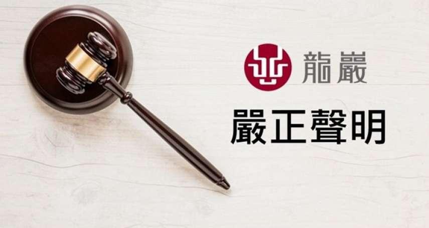 前經銷商業務疑有不法行為與龍巖無涉  已主動提報司法調查