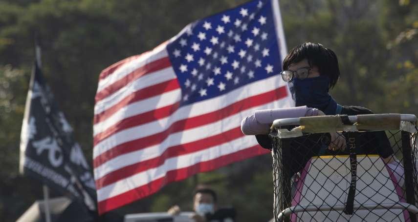 貿易談判比香港人權重要?參議院將通過《香港人權與民主法案》 《華郵》:白宮可能不支持