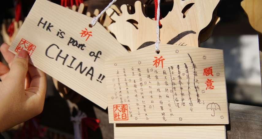 香港反送中延燒 日本神社「繪馬」意外成中港遊客「筆戰」平台