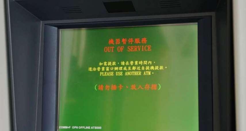 ATM密度全球第一 不是好事?陳冲這樣說