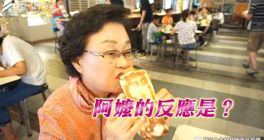 台韓的早餐文化大不同?直擊韓國阿嬤的台式早餐初體驗,吃完讚不絕口直呼「好羨慕」【影音】