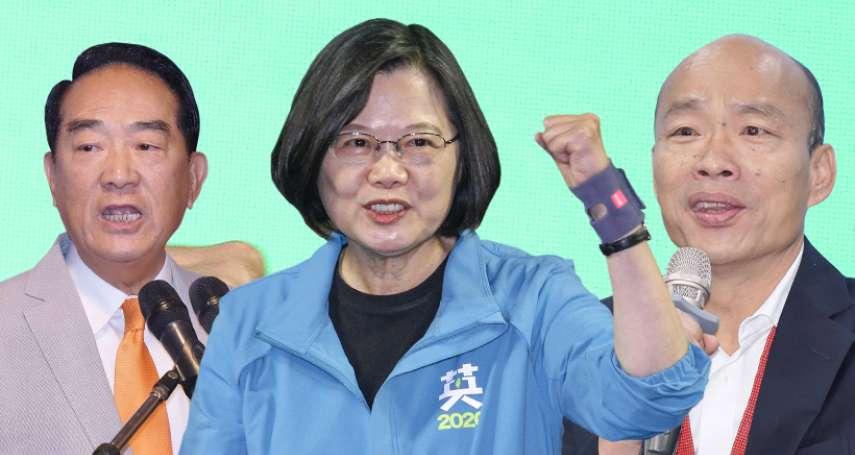 台灣民意基金會民調》蔡英文大勝3成 游盈隆點出原因:韓國瑜功不可沒
