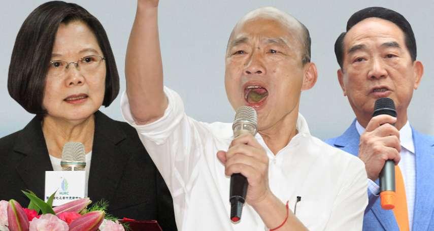 風評:能守住國家立場的是韓國瑜?還是蔡英文?