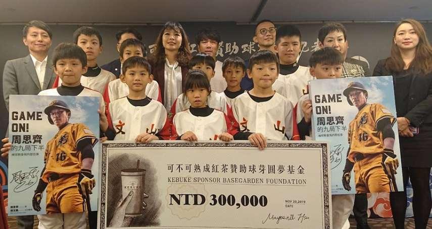 棒球》送球員到沖繩就讀正規班 周思齊:盼球員有選擇未來的機會