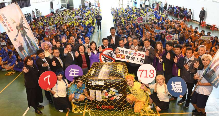 反毒劇7年走進680間學校 紙風車邀大眾加入「青少年反毒工程」
