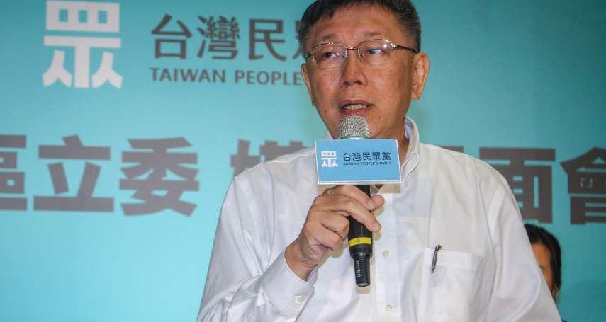 台灣國創辦人稱因兒子氣喘才全家移民 柯文哲酸:花東PM2.5很低啦,不要在那邊假