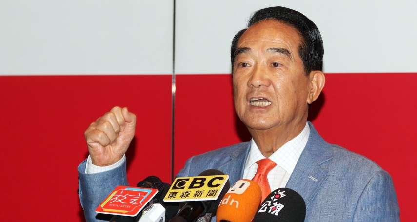 談特赦陳水扁 宋楚瑜 :怎麼把做過總統的人關在一個小房間?