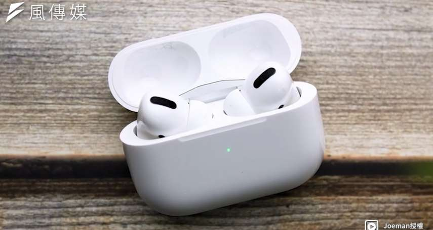 最新Airpodspro獨孤求敗?強眼外型搭配降噪功能,網紅搶先全台開箱實測!【影音】