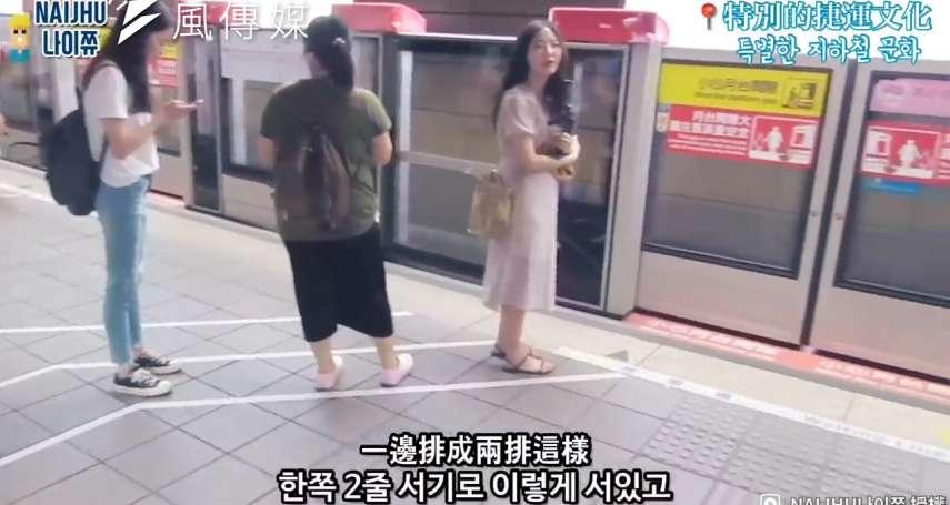 台灣捷運文化水準超優質,排隊整齊有秩序連歐爸都驚訝,韓國人來台吃喝玩樂直呼相見恨晚【影音】
