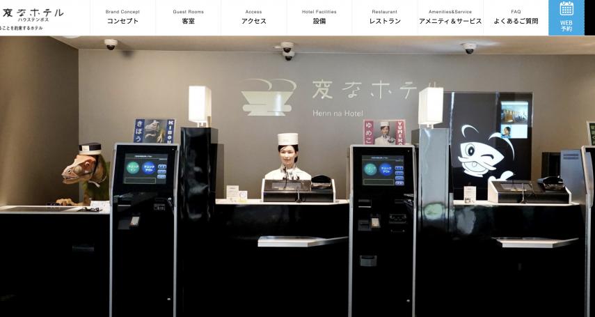 機器人飯店、雞肉去骨機、輕鬆卸妝棉...那些打破常規賺大錢的日本企業