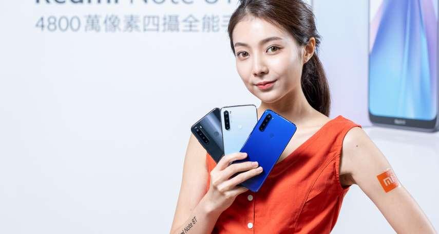 Redmi Note 8T超強性價比4800萬四攝全民機 親民登台