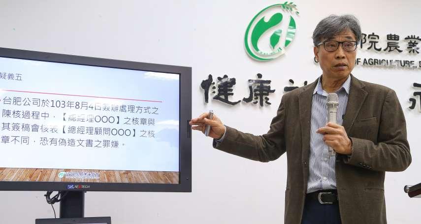 韓國瑜豪宅案》13戶13億元貸款未經董事會討論 台肥恐涉刑責 農委會移送檢調偵辦