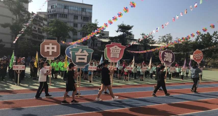 重慶國小辦理國際學生體驗 運動會充滿國際色彩