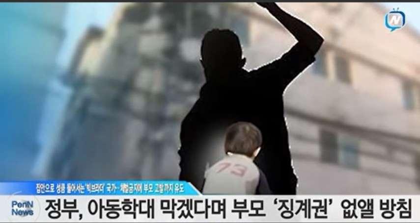 教孩子能不能打?南韓民法允許家長體罰,修法呼聲日益升高