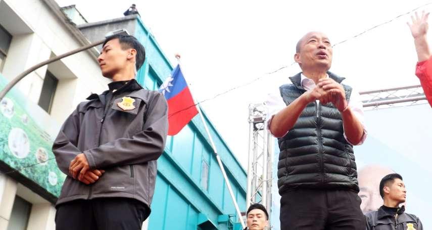 韓國瑜安維編組傳硬塞、情蒐 特勤中心:依法行政,絕不做維安以外的事!