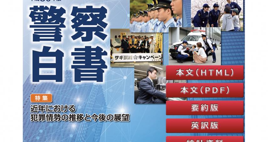 我最深愛的人,傷我卻是最深》日本公布平成犯罪統計:毆打殺害配偶案件暴增12倍,虐兒家暴案也成長10倍
