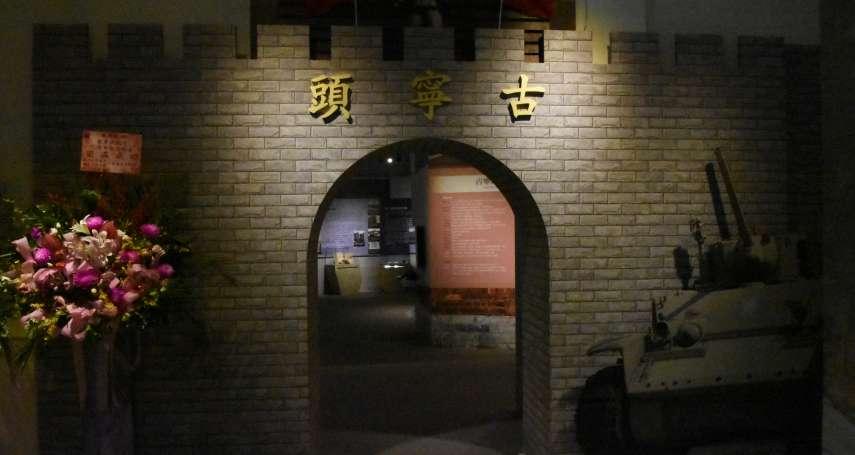許劍虹觀點:中華民國撤退70周年,向保衛台灣的英雄們致敬