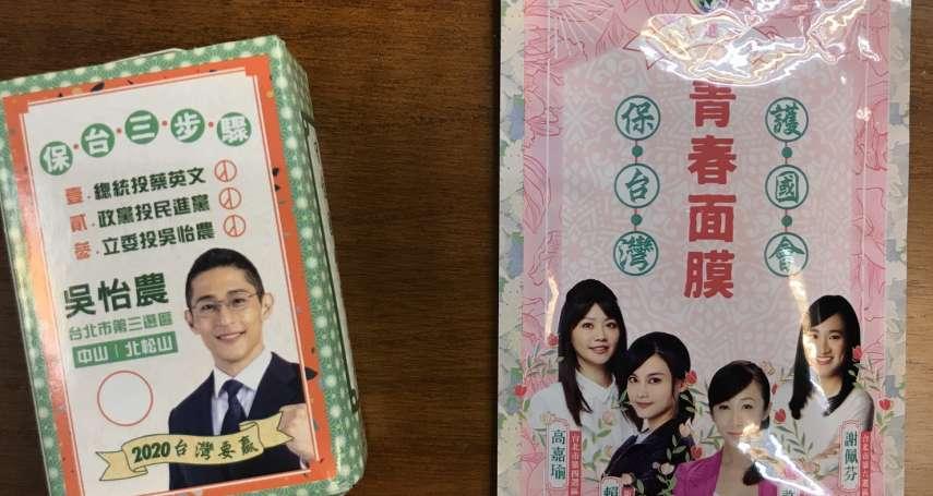地方媽媽瘋搶!民進黨推立委客製化「肥皂」、「面膜」 緊扣「護國保台」還兼「顧面子」