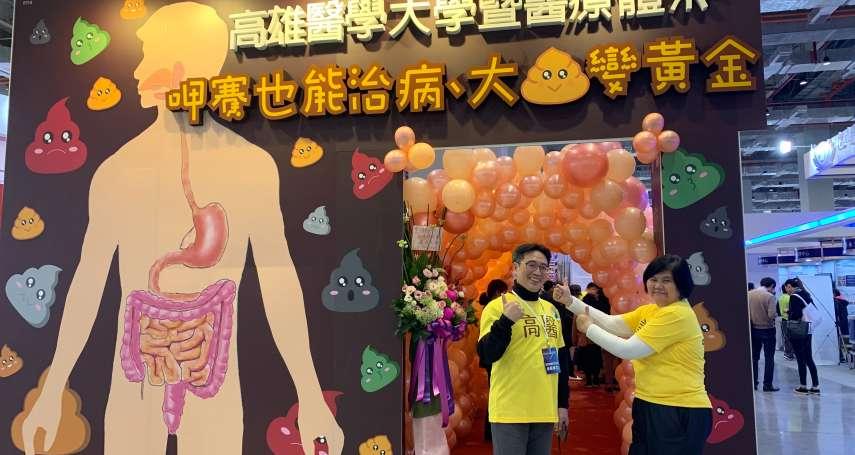 哇塞!大便變黃金!!高醫虛擬腸道讓你體驗「呷塞」也能治病