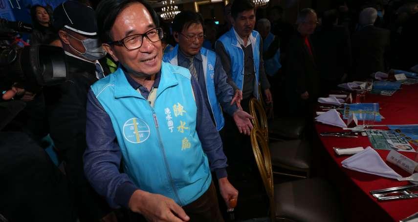 2020大選》一邊一國行動黨僅獲1%選票 陳水扁宣布從此退出政壇