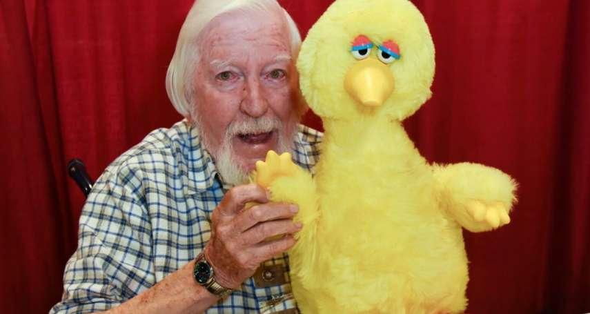 「大鳥幫助我找到人生目標!」經典兒童節目《芝麻街》資深操偶師史賓尼85歲逝世
