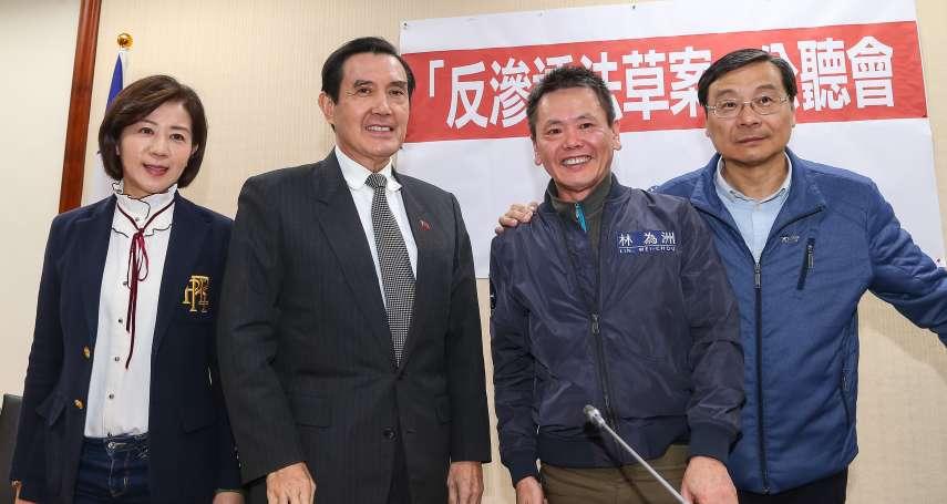 孫慶餘專欄:國民黨甘願淪為中共統戰工具?