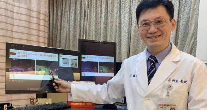 減重手術新亮點 高雄建仁醫院螢光技術成瘦身利器