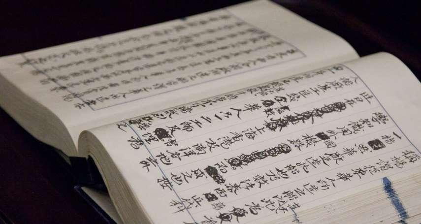蔡登山專文:中學西漸的第一人—被歷史遺忘的陳季同