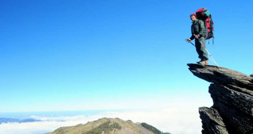 爬山也能學投資:這是我從中體悟到的10個超重要用錢觀念!(上)