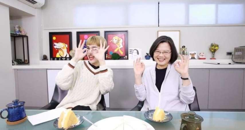 與蔡英文合拍影片 鐘明軒邀做「手指操」有數字密碼