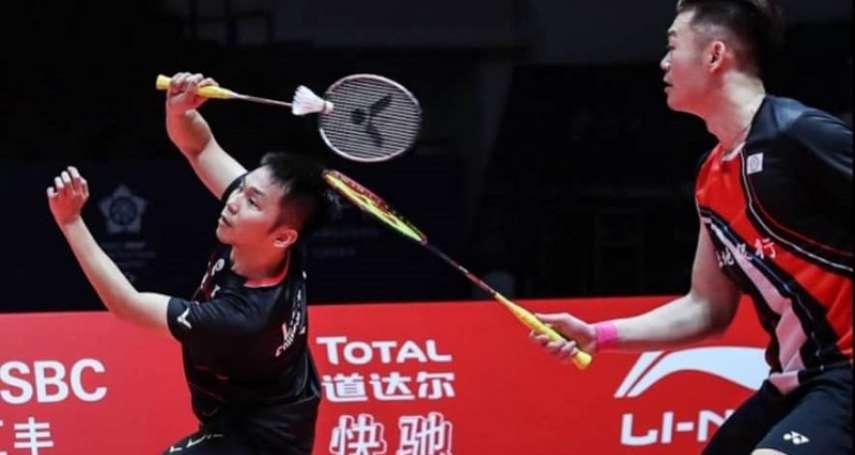 羽球》直落二不敵世界第二印尼組合 王齊麟、李洋無緣年終賽決賽
