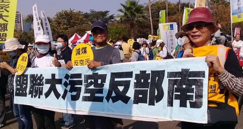 朱淑娟專欄:一場國、民兩黨都缺席的反空汙遊行