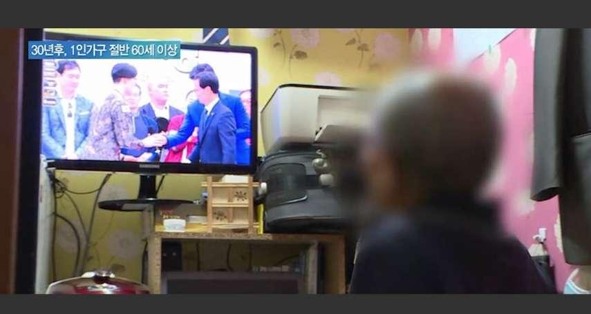 南韓的高齡少子化:到了2028年,韓國最主流的家庭類型將是—獨居