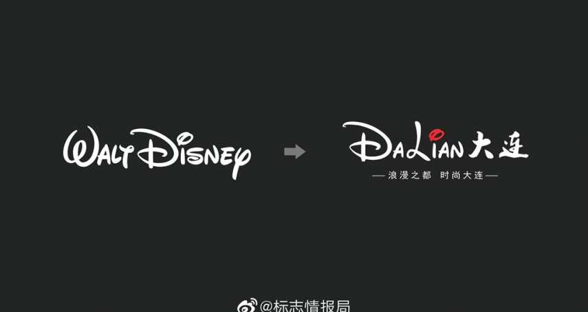 大連變「打臉」!中國舉辦城市Logo設計競賽 網友見首獎作品全傻眼:根本抄襲迪士尼