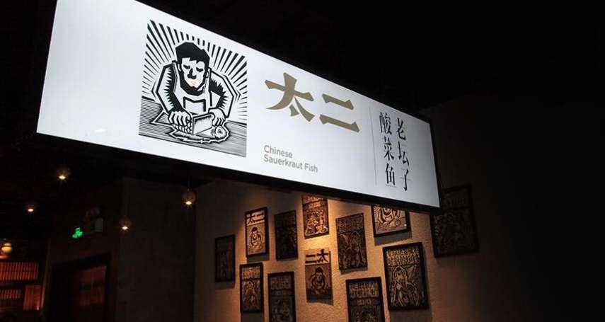 余宜芳專欄:網紅餐廳初體驗