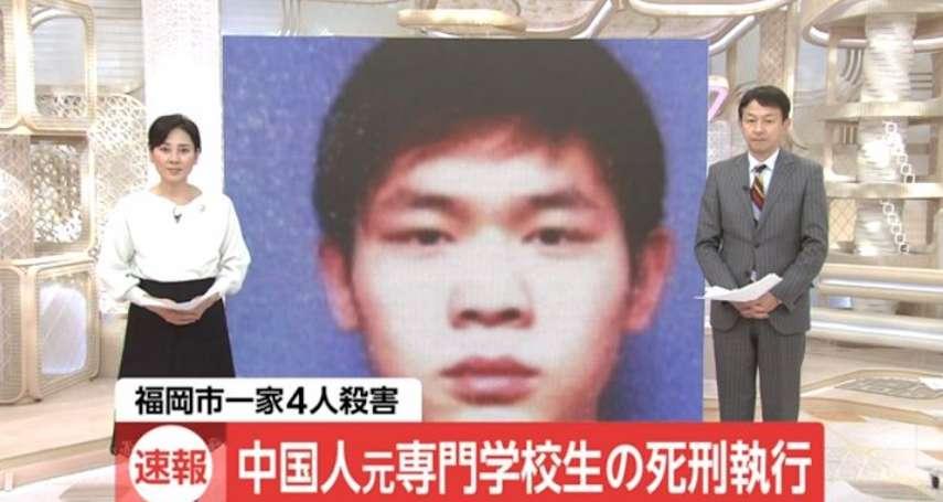 搶走區區不到4萬日幣,竟犯下滅門血案的中國留學生:魏巍16年前在九州謀害4命,今在日本伏法