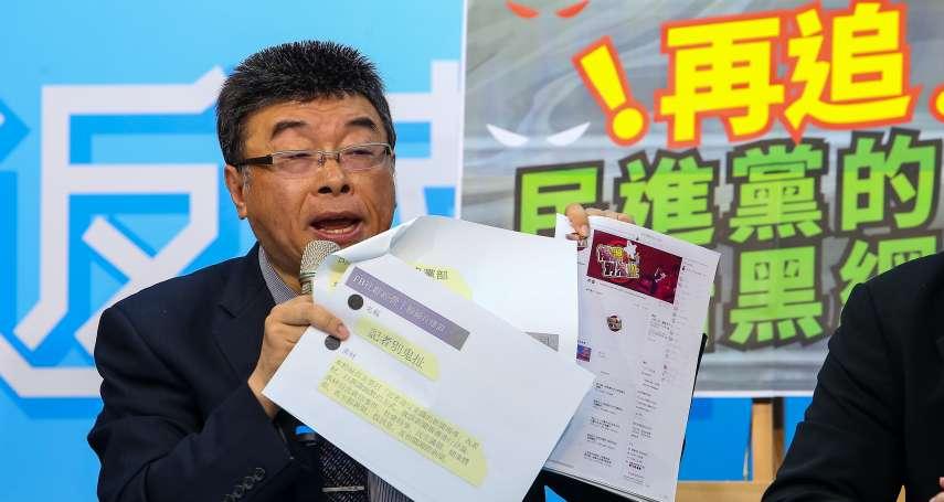 邱毅、蔡正元再爆民進黨「二代網軍」 主導「媒體別鬼扯」、接管「打馬悍將」粉專