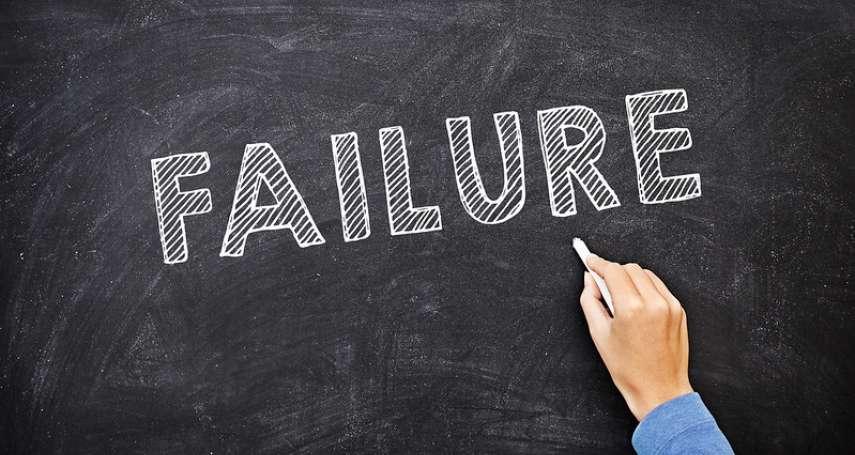 全球景氣持續看漲?2010年代這五大失敗 小心成為各國隱形危機!
