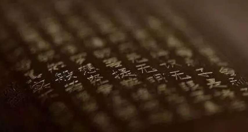 劉君祖專欄:低調再低調,謙卑再謙卑,才能脫胎換骨