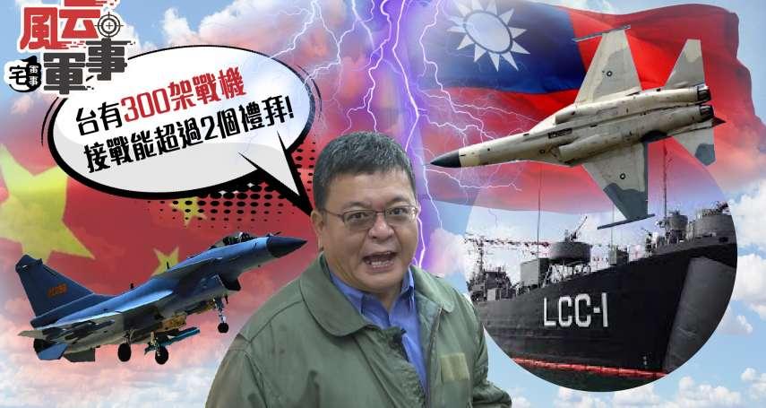 台灣撐2周非大話! 這些『奪命神器』能來一殺一滅登陸共軍?!《宅軍事#23》