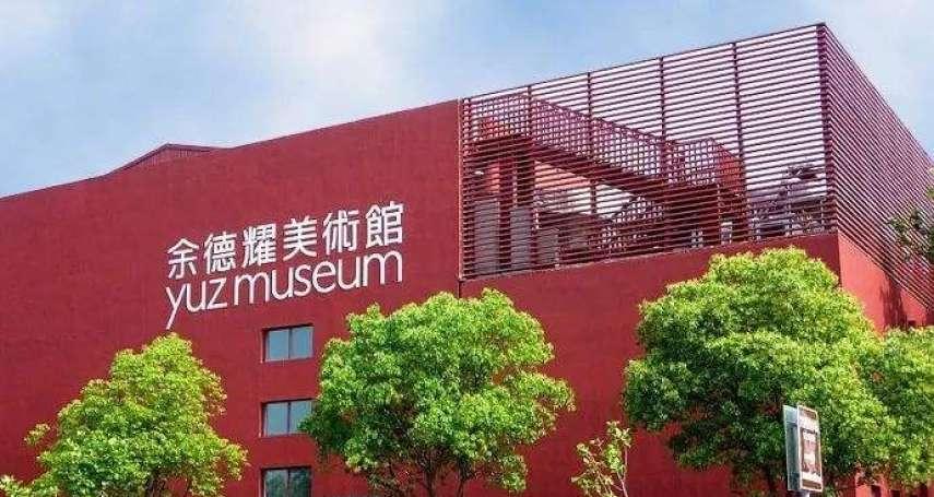 營運超燒錢、展覽沒人逛,中國「土豪」為何還紛紛搶蓋私人美術館?論高大上美術館開館動機