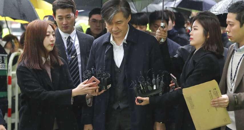 文在寅的親信門》貪腐特權醜聞罩頂,南韓檢方起訴前法務部長曹國
