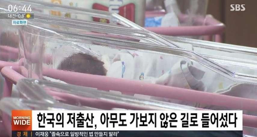 生育率跌破1,年輕人不婚不生...…學者李三植談南韓少子化困境